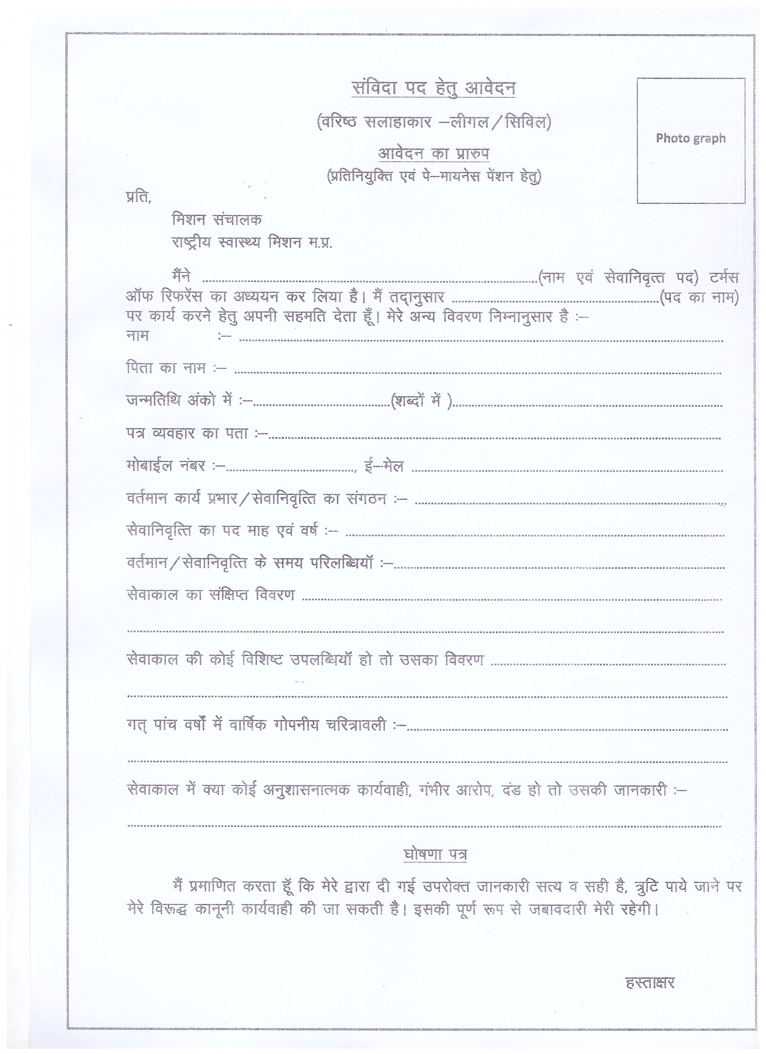 Application_Form Job Application Form In Hindi Format on